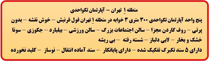 قیمت آپارتمان منطقه 1 تهران
