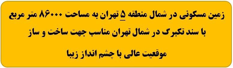 زمین مسکونی تهران